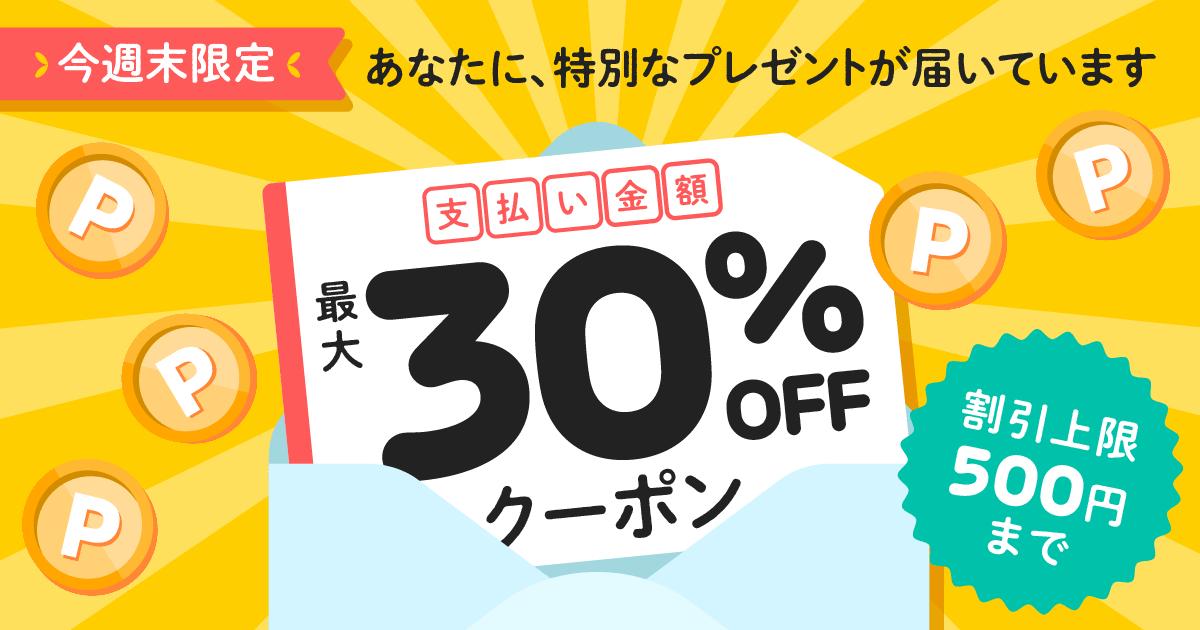 【6/25~6/27】今週末限定!30%OFFクーポン(割引上限500円)