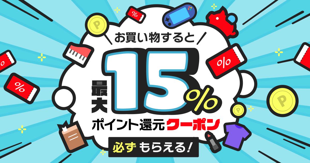 【7/1~7/26】買えば買うほどおトク!お買い物するたびにポイント還元クーポンが必ずもらえる!