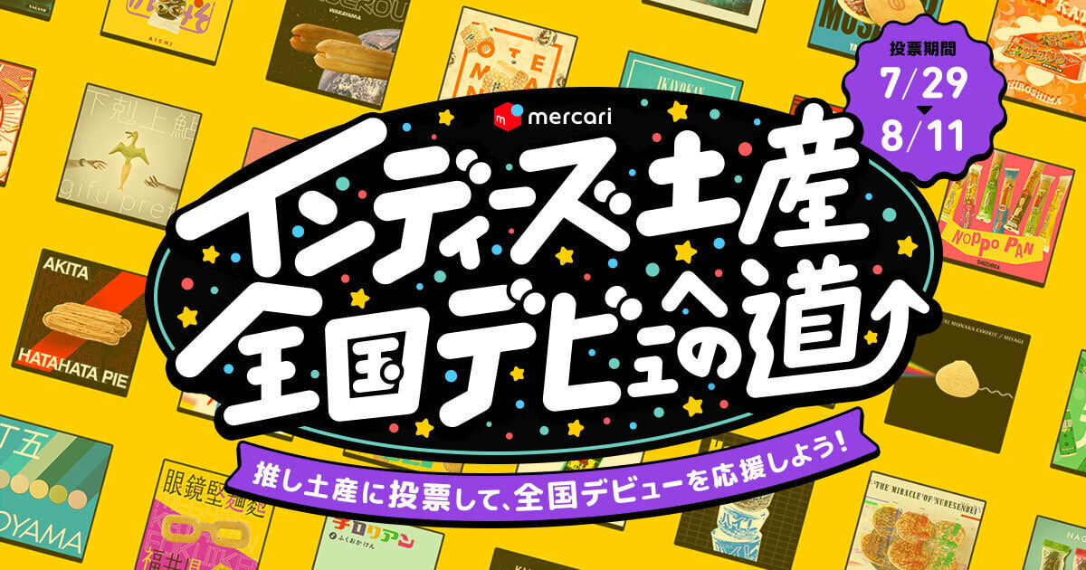【7/29〜8/11】Twitterキャンペーン「47都道府県のお土産に投票しよう」