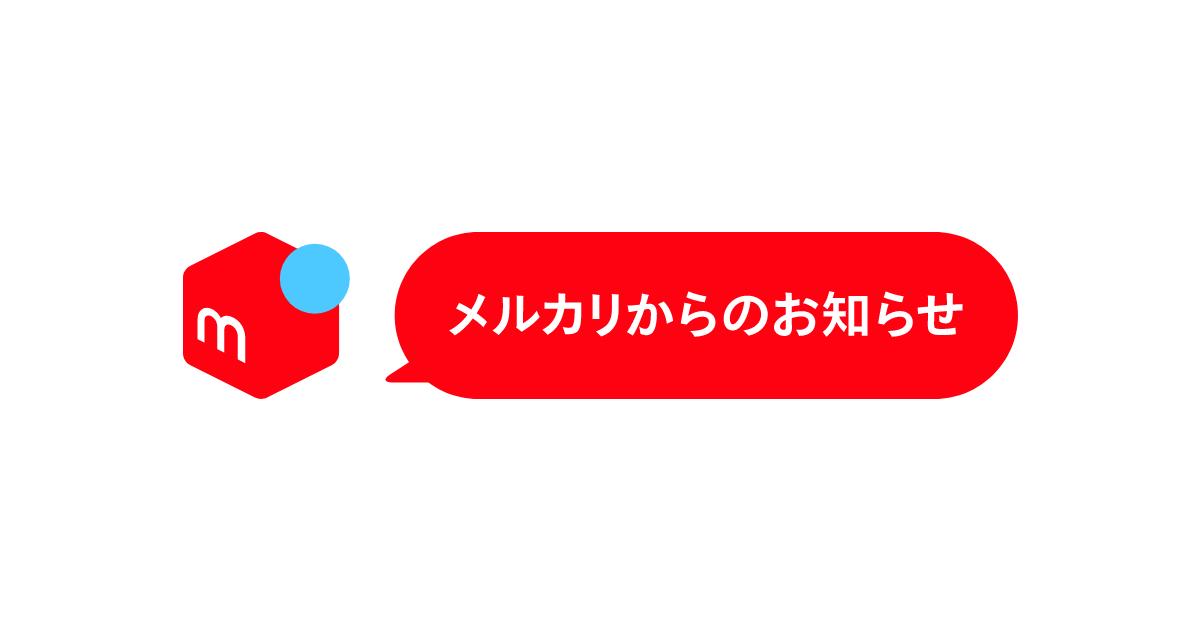 東京2020オリンピック・パラリンピック競技大会に関連する商品の出品について