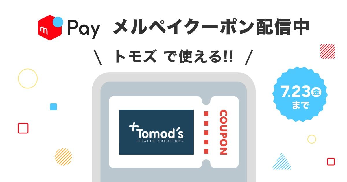 【7/11~7/23】トモズ店舗で使える P200還元クーポンを一部エリア限定で配信中!