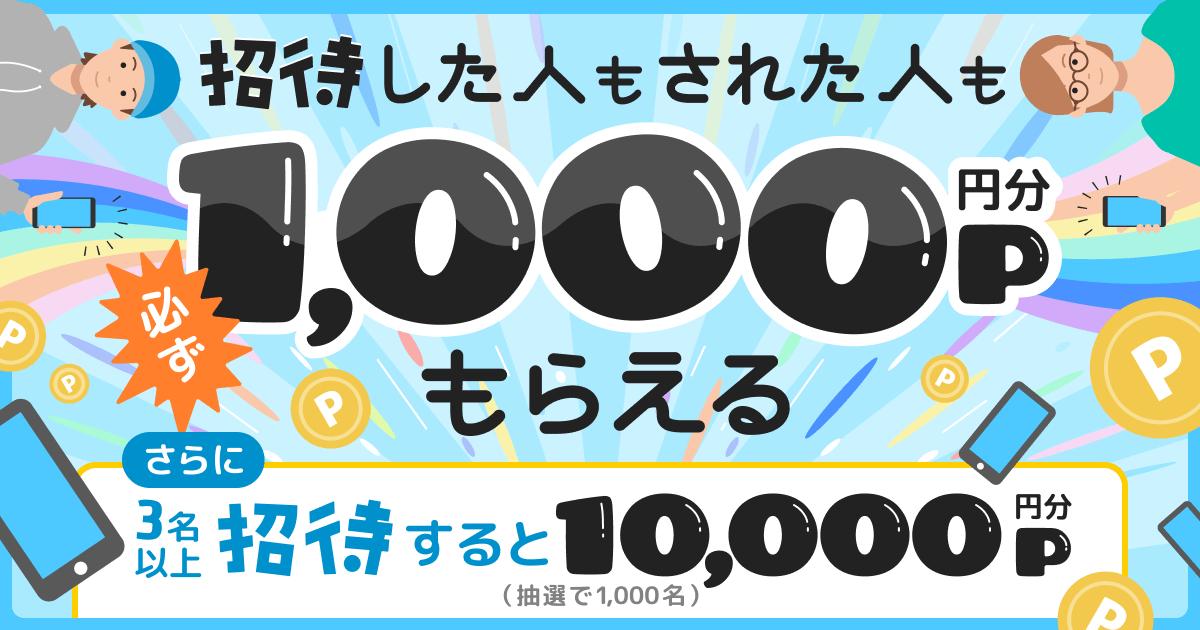 【7/15~7/29】招待した人もされた人も必ずP1000もらえる!7月招待キャンペーン