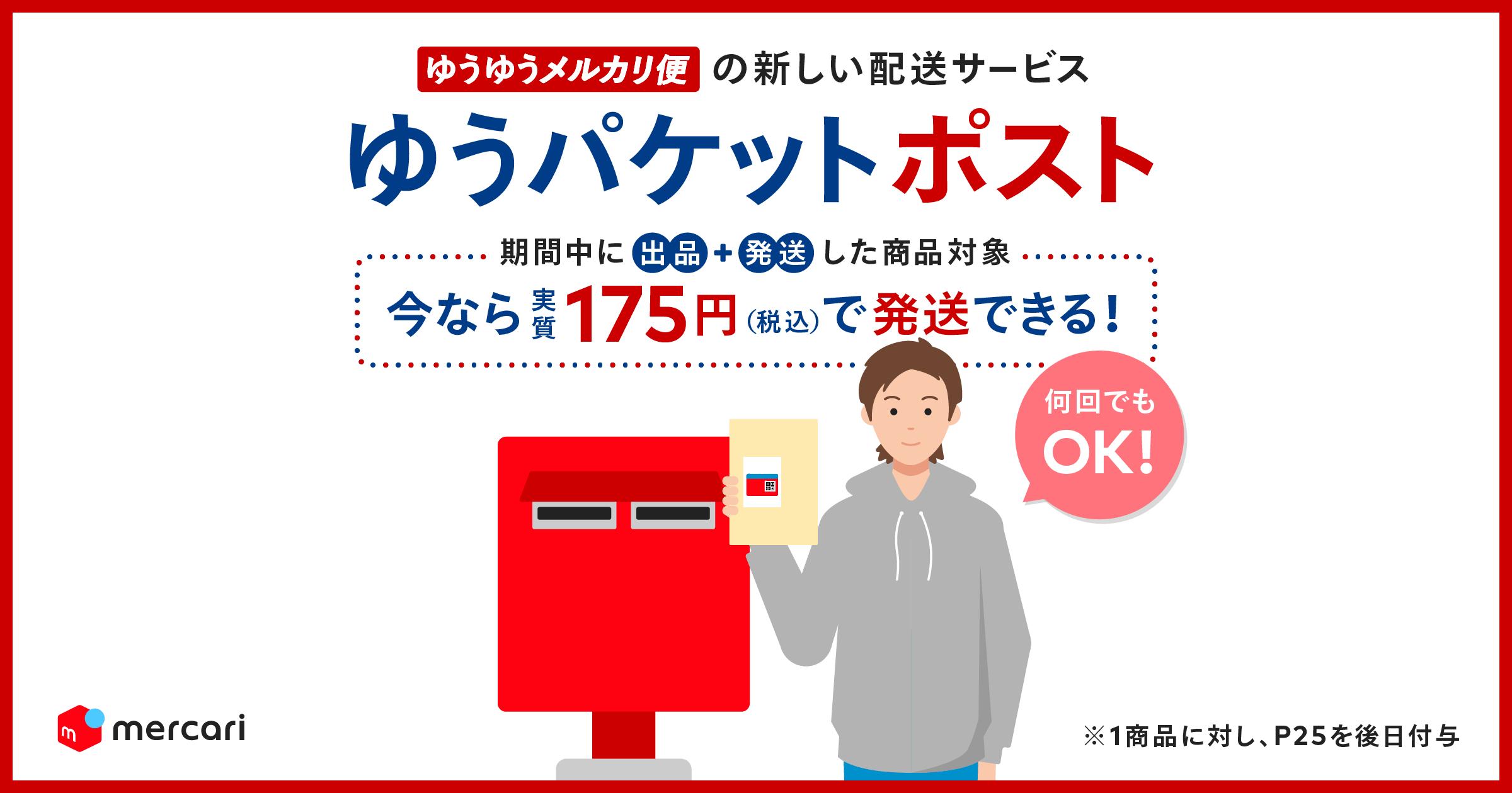 【7/16〜8/31】【実質175円で発送】おトクにゆうパケットポストで発送キャンペーン