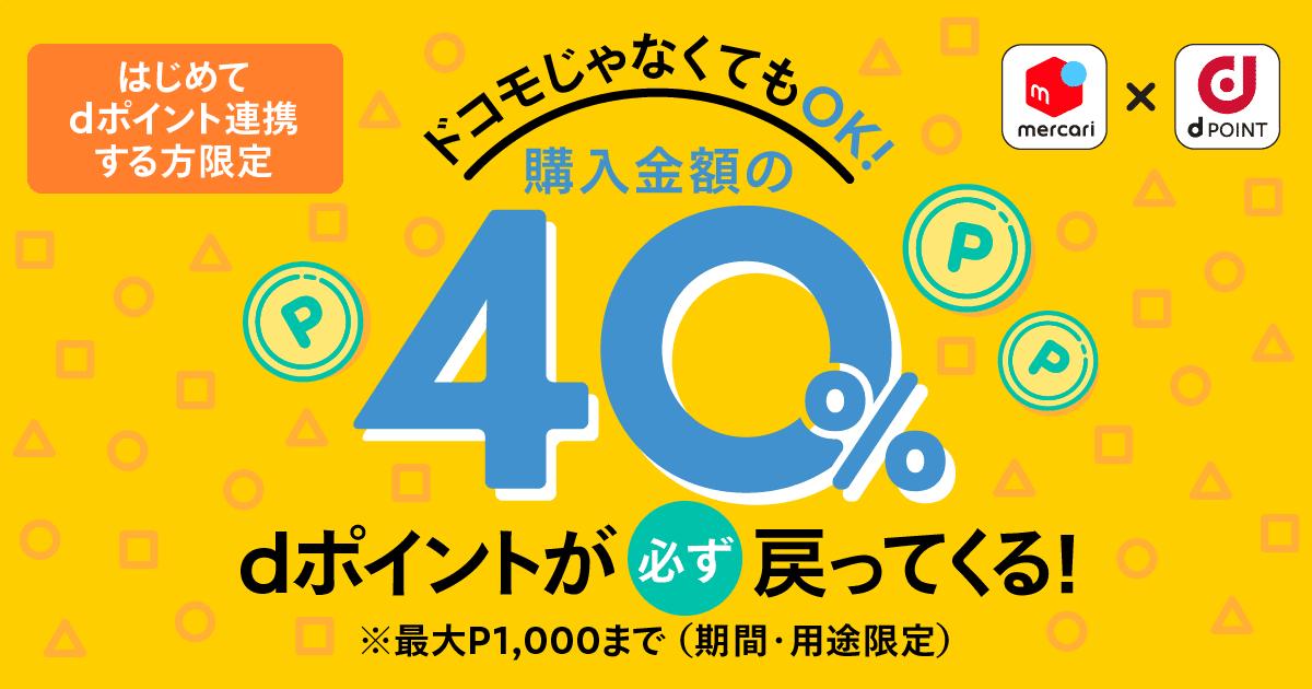 【7/1~8/5】メルカリ40%還元祭!