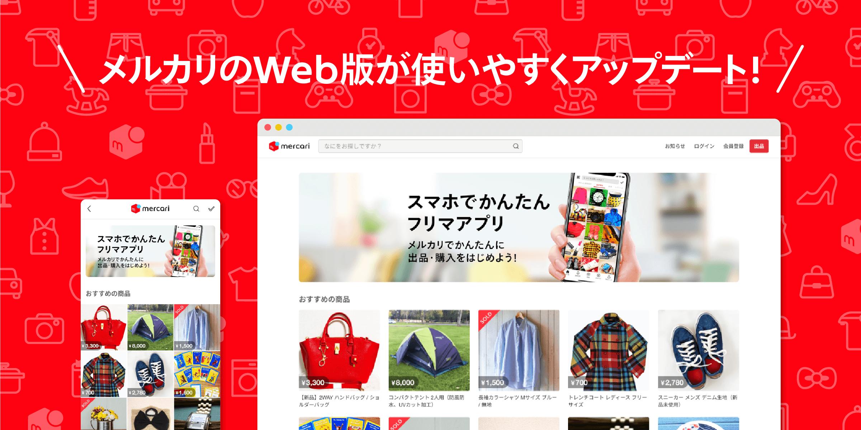 メルカリのWeb版、もっと使いやすくアップデートしていきます。