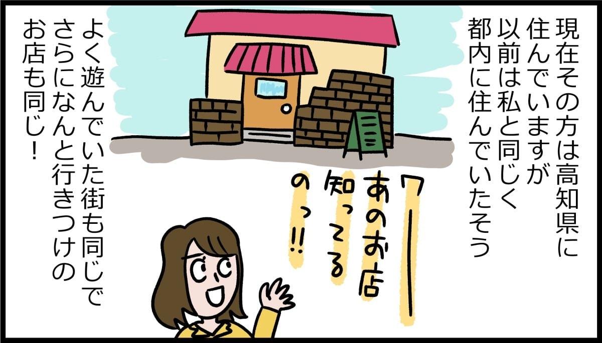 以前は都内在住で、よく遊んでいた街や行きつけのお店も同じ