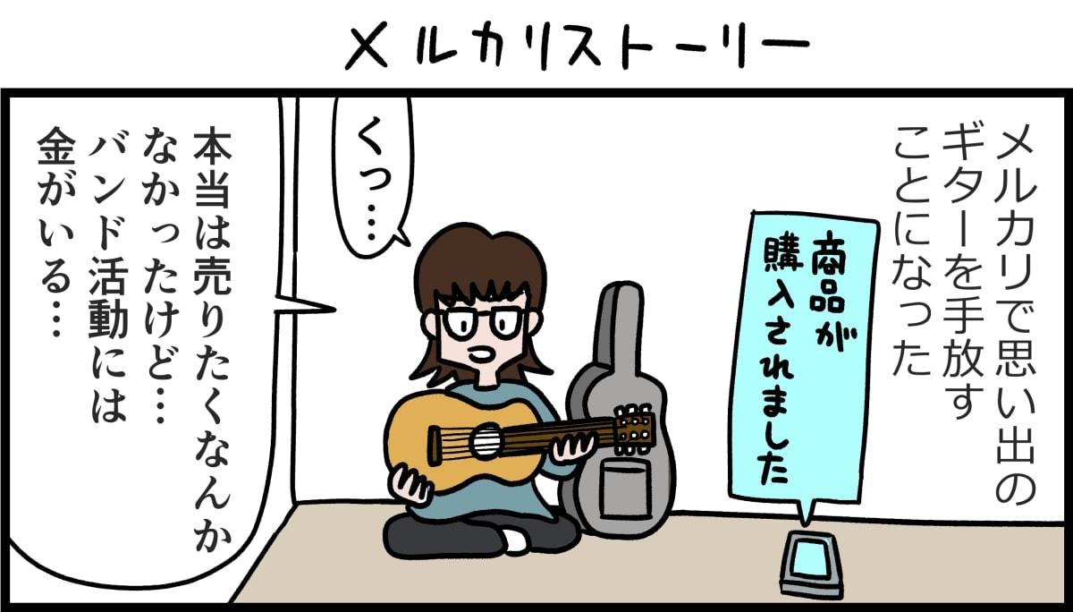 メルカリで思い出のギターを手放すことになった