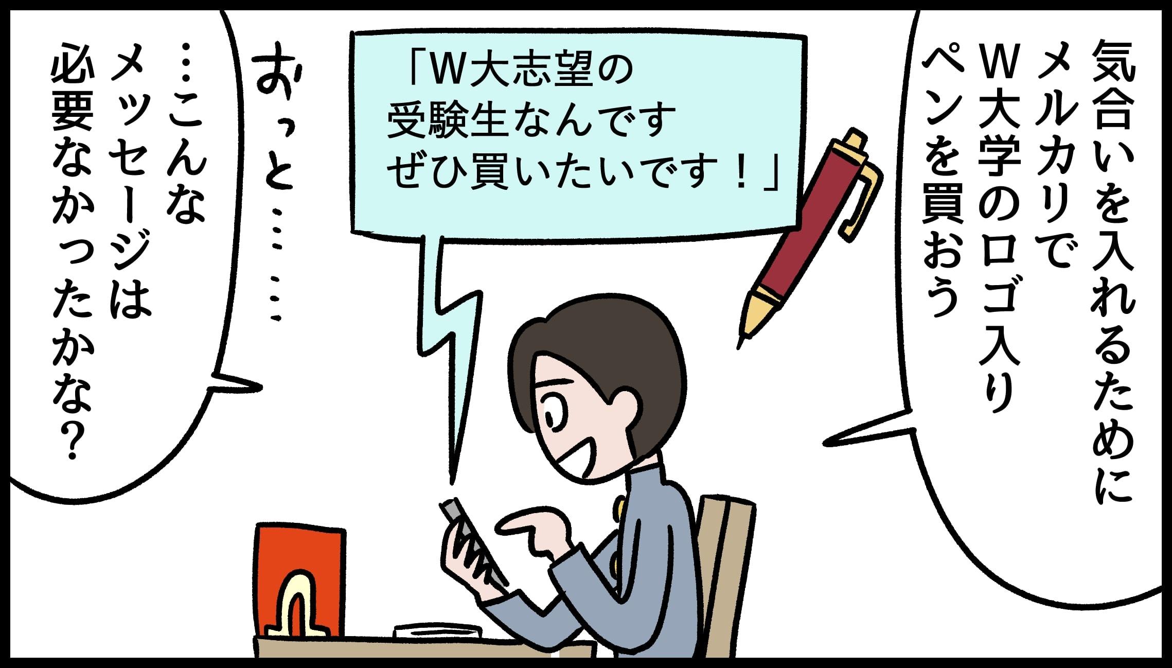 気合を入れるために志望校のロゴ入りペンを購入