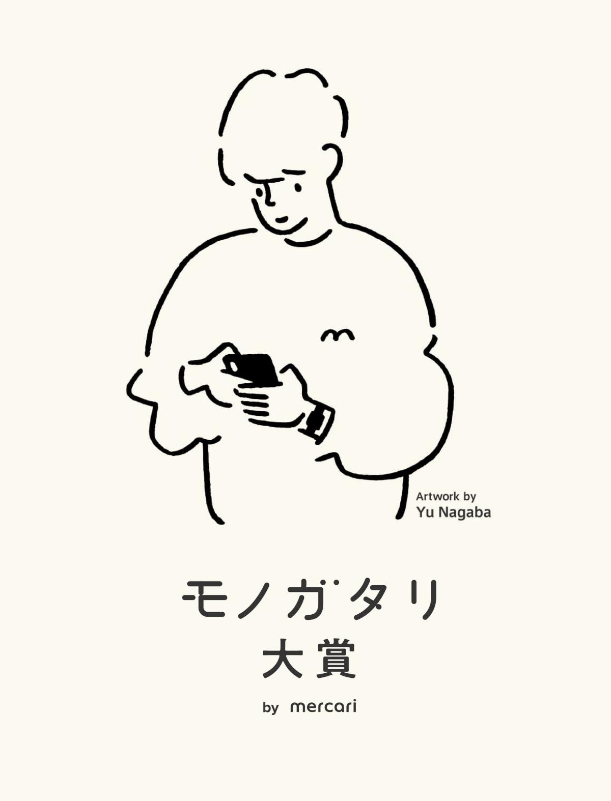 モノガタリ大賞