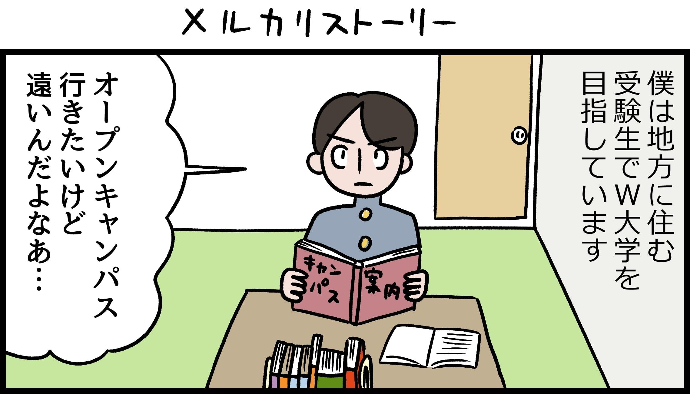 地方から東京の大学を目指す受験生