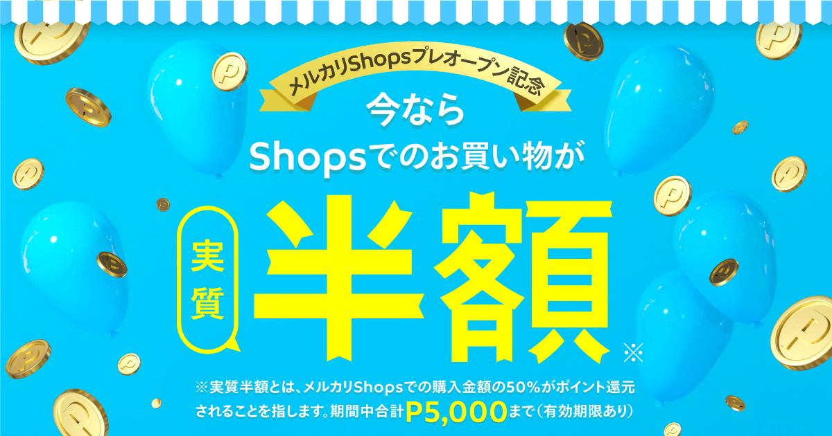 【8/2~8/30】メルカリShopsプレオープン記念!今ならメルカリShopsのお買い物が実質半額キャンペーン!