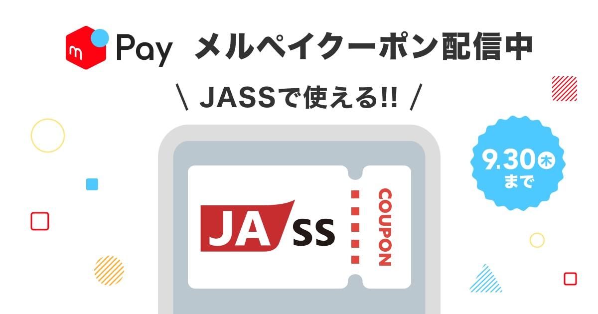 【9/1~9/30】全国のJASSで使える 10%還元クーポン配信中!