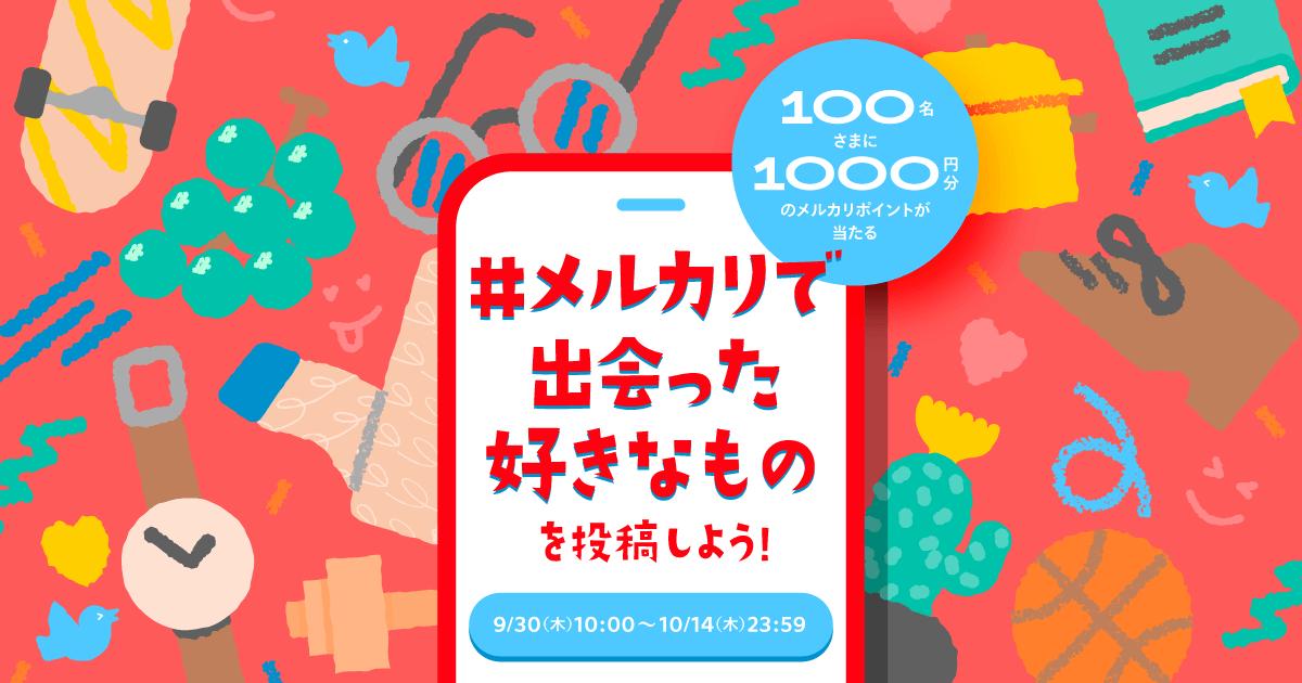 #メルカリで出会った好きなもの をTwitterに投稿しよう♪100名さまに1000円分のメルカリポイントが当たるキャンペーン