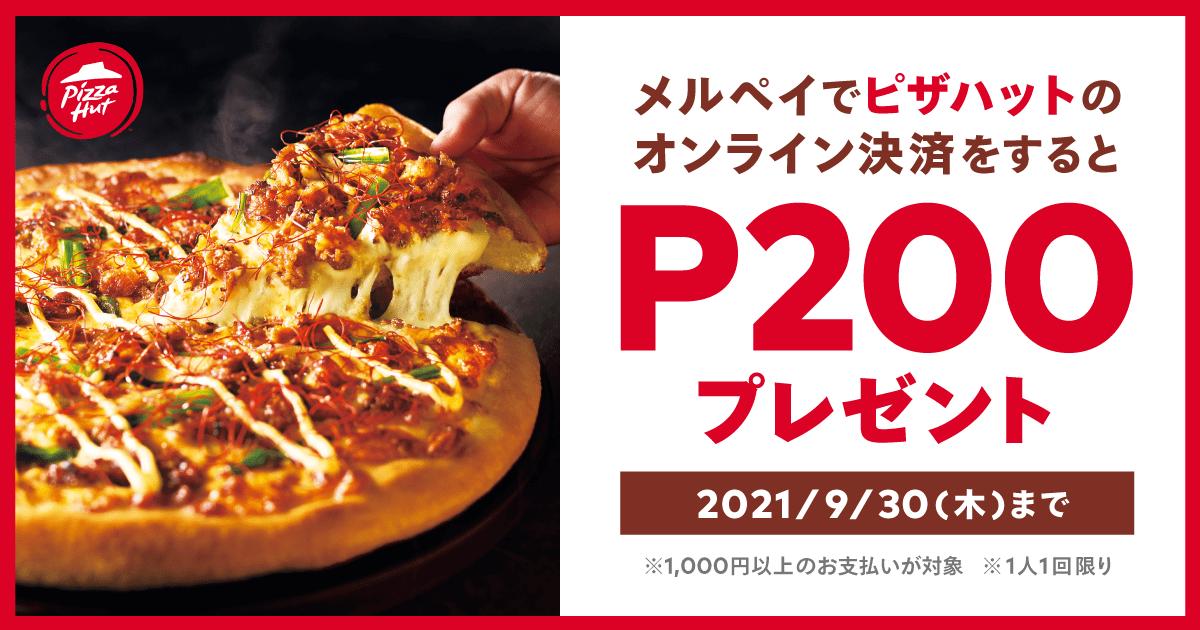 [9/30まで]ピザハットのオンライン決済でメルペイを利用すると、P200もらえるキャンペーン実施中!