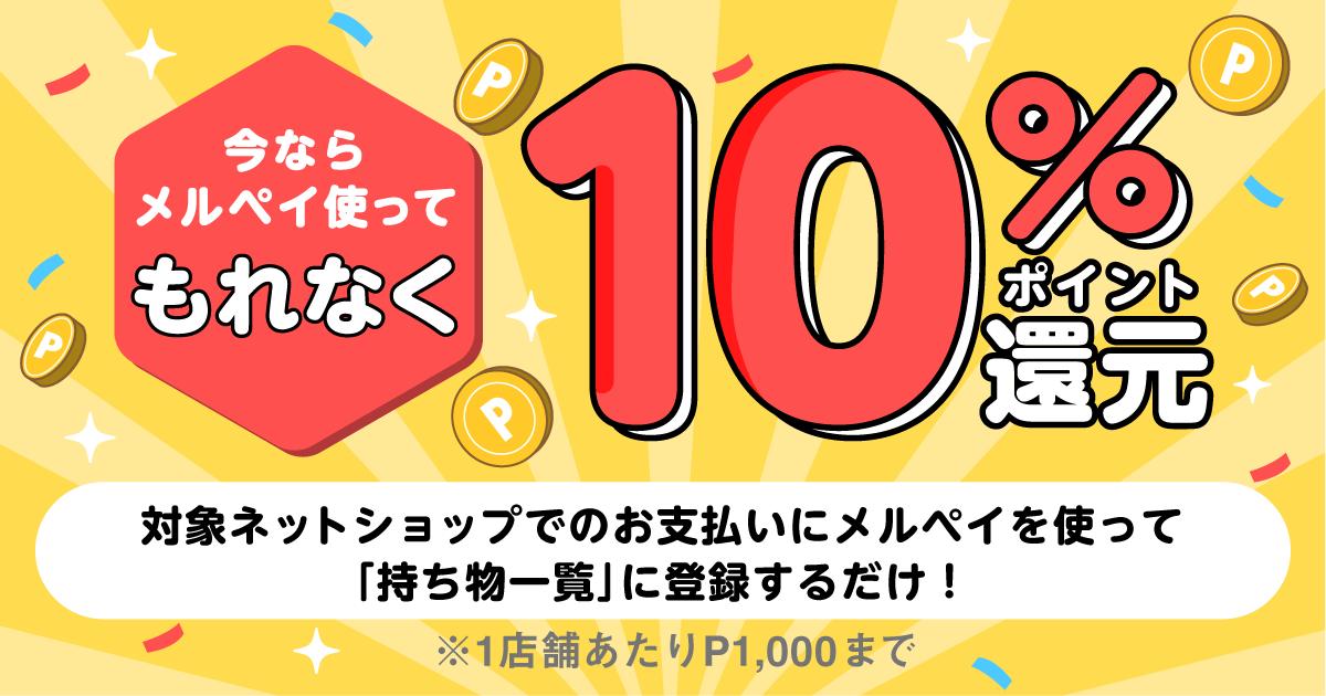 【9/13~9/30】もれなく10%戻ってくる!メルペイネットショップ特別キャンペーン開催!