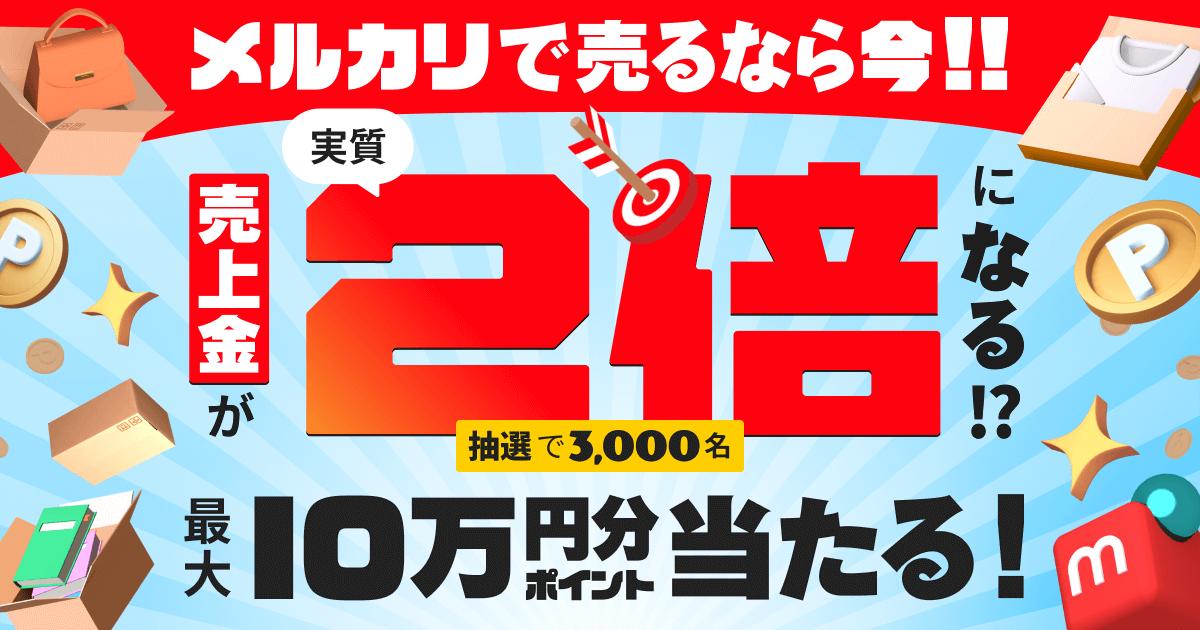 【9/14~9/30】最大10万円分のポイント!出品して売れると売上金が実質2倍?!