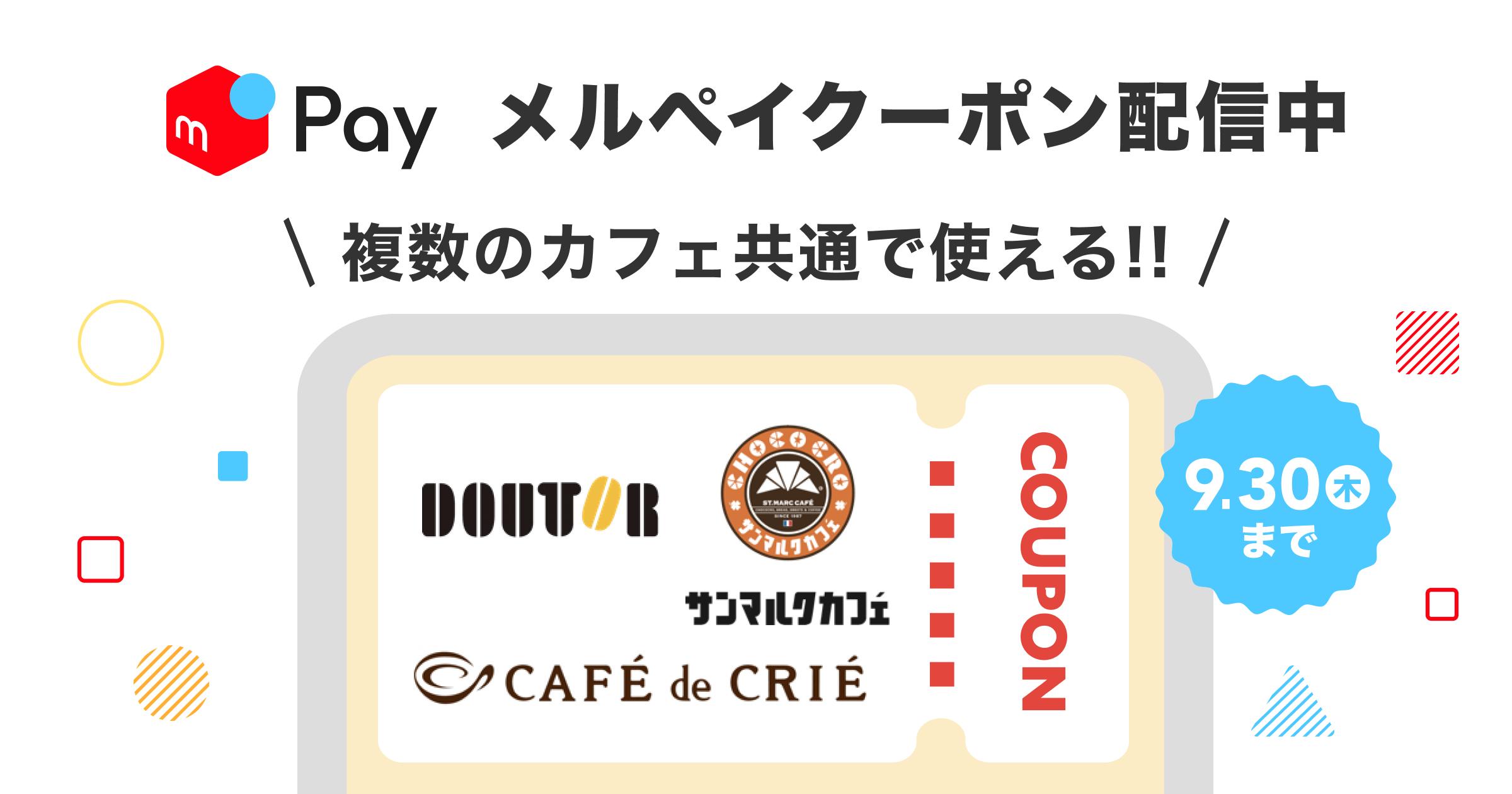 【9/1~9/30】複数のカフェ共通で使える P50還元クーポン配信中!