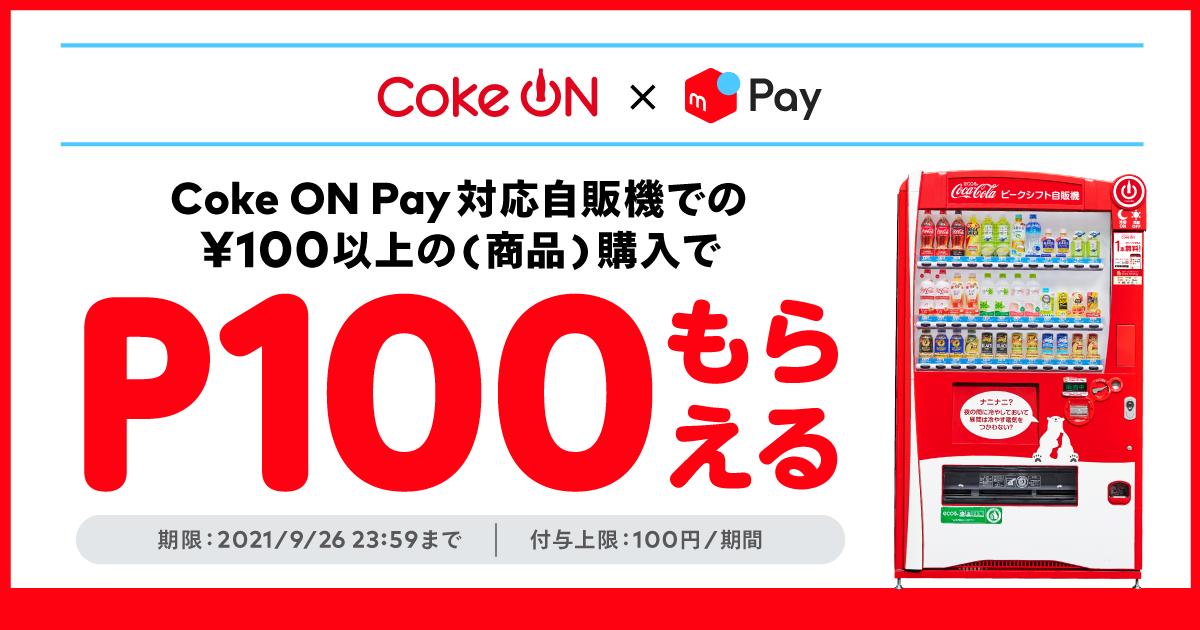 【9/6~9/26】Coke ON×メルペイ<メルペイ払いで100円以上のコカ・コーラ社製品を買うと 100円相当もどってくる!キャンペーン>