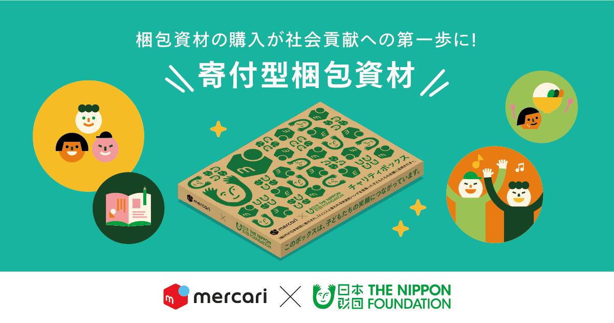 「気軽に寄付に参加できる」寄付型梱包資材 チャリティボックス販売開始