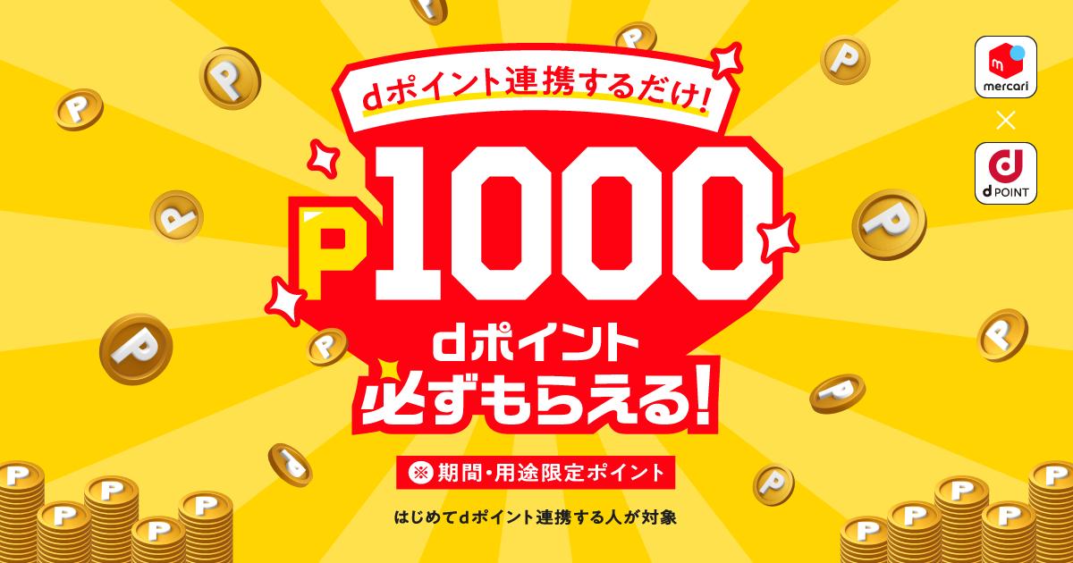 【10/1~10/31】最大P1,200もらえる!dポイント連携キャンペーン