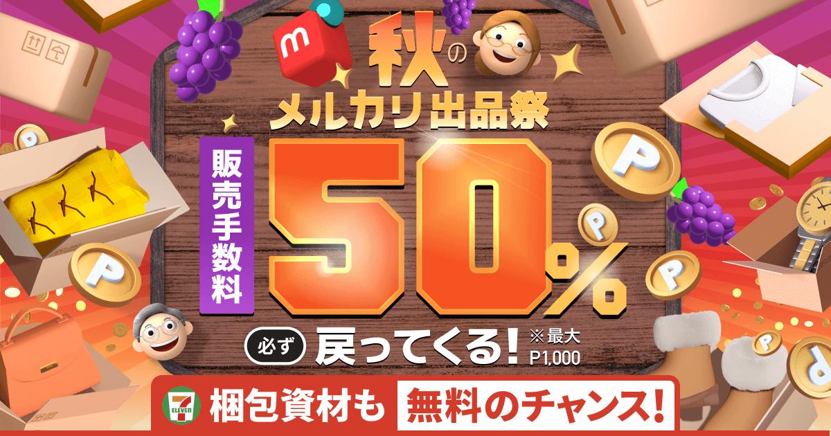 【10/14~11/8】販売手数料50%戻ってくる!発送もお得!秋のメルカリ出品祭