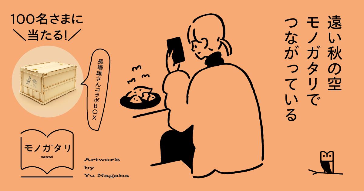 【秋のモノガタリ】長場雄さんコラボのオリジナルグッズが100名様に当たるTwitterフォロー&リツイートキャンペーン